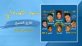 اغاني طرب MP3 طارق الشيخ - احضنوا الايام   Tarek El Sheikh تحميل MP3