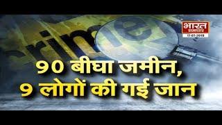 Sonbhadra में जमीन के लिए जनसंहार, 10  लोगों की हत्या से दहला सोनभद्र