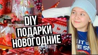 DIY: НОВОГОДНИЕ ПОДАРКИ // CHRISTMAS GIFTS