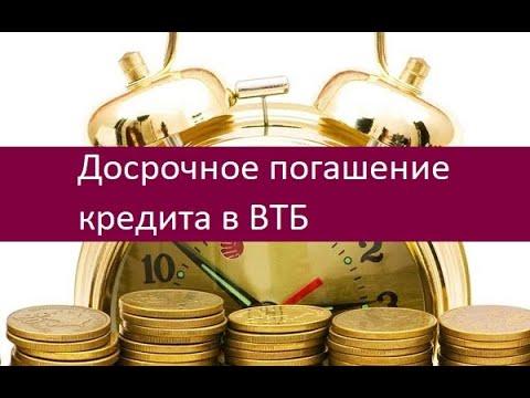 Досрочное погашение кредита в ВТБ. Особенности