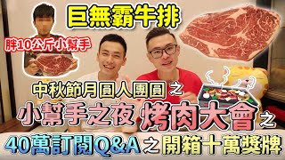 大胃王挑戰中秋節烤肉吃到飽!40萬訂閱Q&A!雅各Jacob丨MUKBANG Taiwan Competitive Eater Challenge Big Food Eating Show|大食い