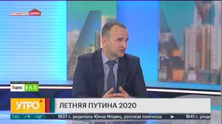 Летняя путина - 2020