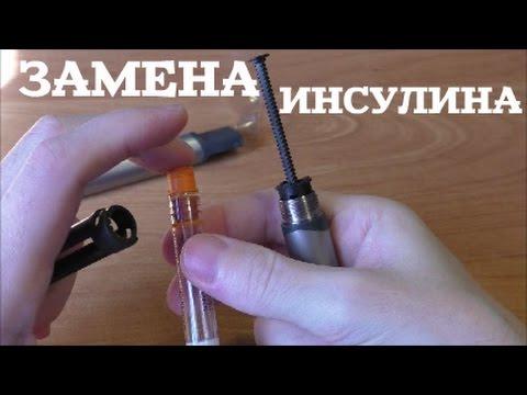 Ручка-шприц введения инсулина купить