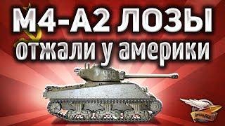 М4-А2 Шерман Лозы - Свитый из песен и слов - Наш американец - Гайд