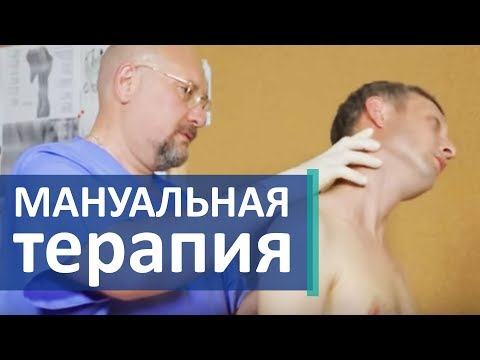 , title : 'Мануальный терапевт. 🙌 Когда и зачем идти к мануальному терапевту. Скандинавский центр здоровья'