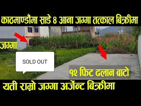 काठमाडौं मा ढलान बाटोमा यती राम्रो जग्गा अर्जेन्ट विक्रीमा - Land Sale In Kathmandu - Jagga Bikrima