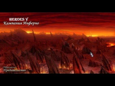 Скачать читы к игре герои меча и магии 5