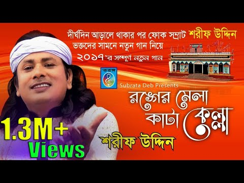 bangla new song 2017 ronger mela kata kella sarif uddin