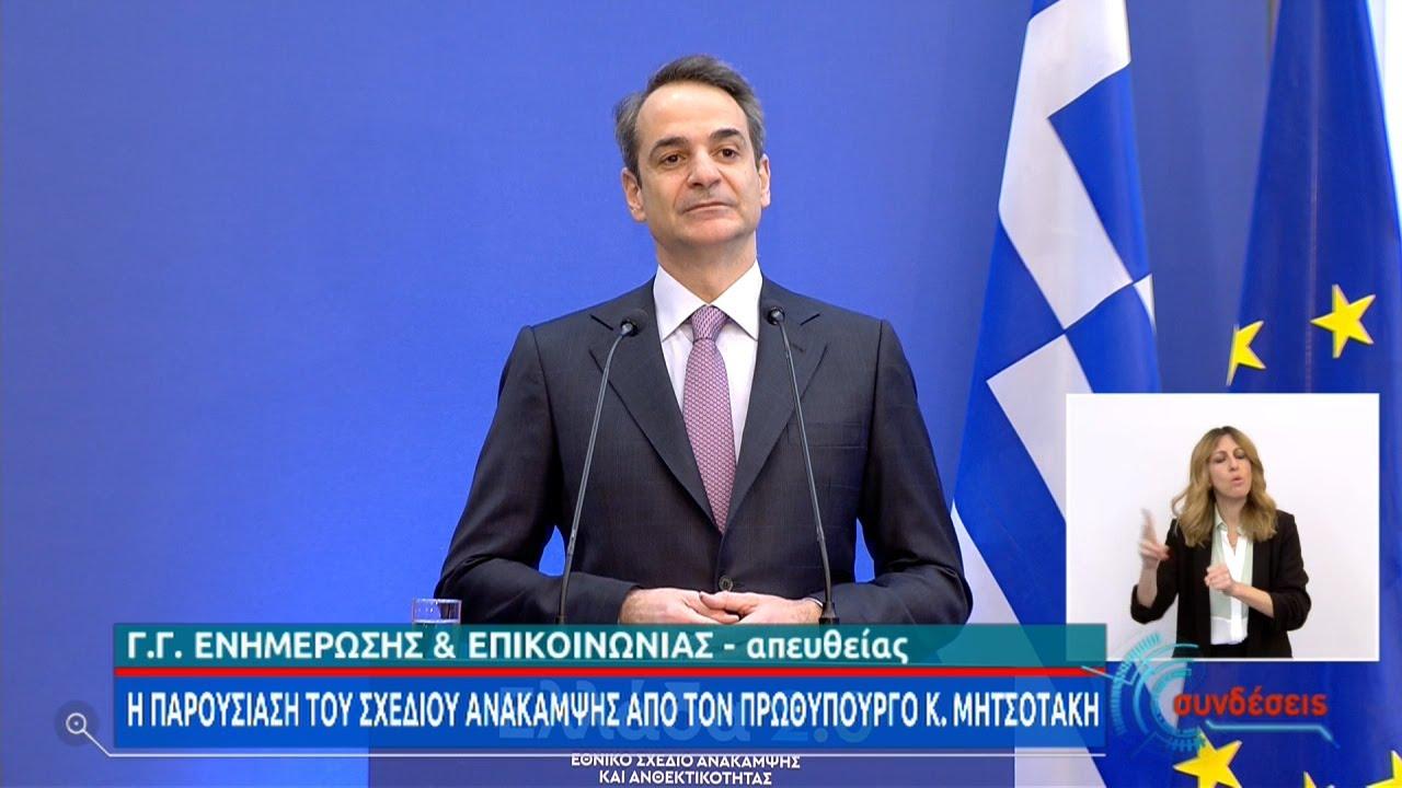 Κ. Μητσοτάκης: Παρουσίαση του Εθνικού Σχεδίου Ανάκαμψης   31/03/2021   ΕΡΤ