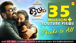 Minungum Minnaminuge Official Song High Quality Mp3 | Film Oppam | Mohanlal | Priyadarshan
