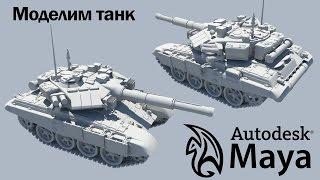Моделим танк Т90. Часть 19: Пусковые установки дымовых гранат