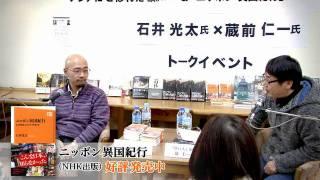 [1/5]石井光太×蔵前仁一NHK出版新書『ニッポン異国紀行』トークイベント
