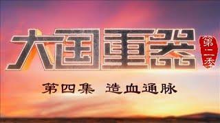 《大国重器(第二季)》 第四集 造血通脉 | CCTV财经