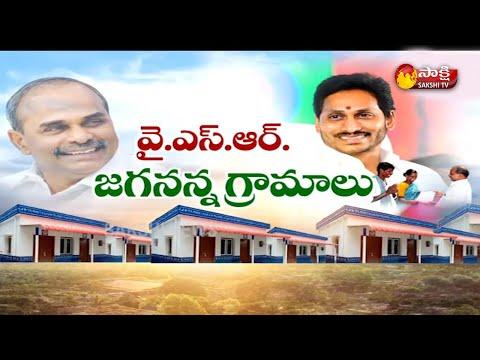 Sakshi Magazine Story | Special Story on YSR Jagananna New Villages | Sakshi TV