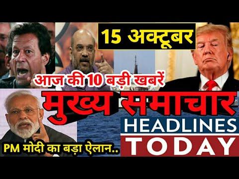 आज की 10 बड़ी खबरे, आज 15 अक्टूबर 2019 का मौसम, mosam ki jankari, mausam vibhag aaj weather, BJP, SBI