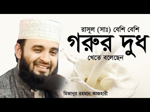 রাসূল (সা:) কেন গরুর দুধ বেশি বেশি খেতে বলেছেন।Mizanur Rahman Azhari