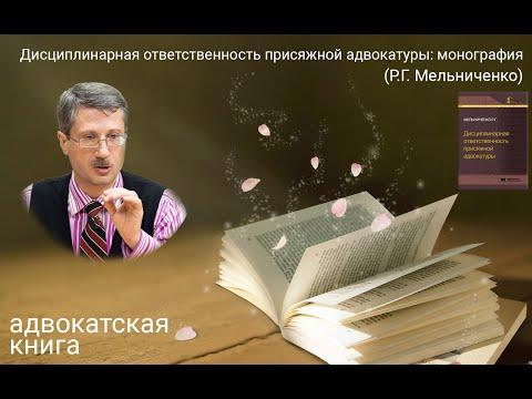 Дисциплинарная ответственность присяжной адвокатуры: монография (Роман Мельниченко)