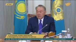 Президенты Казахстана и Татарстана обсудили вопросы экономического сотрудничества