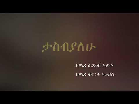Ethiopian New Protestante Song2019 Singer Asegid Abebe Singer Cherinet Singer Tsegaab Collection Vid