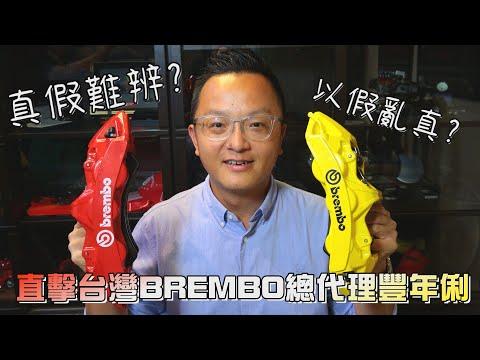 直擊台灣BREMBO總代理豐年俐企業總部