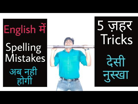 Spelling Mistakes Trick part 2