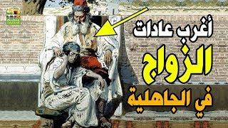 عادات الزواج في الجاهلية.. ستصعق مما كانوا يفعلون قبل الإسلام