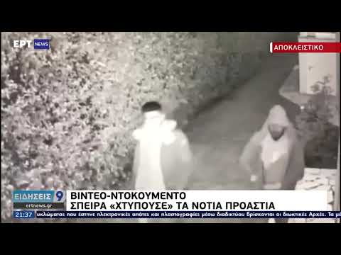 Βίντεο ντοκουμέντο:  Σπείρα «χτυπούσε» τα νότια προάστια ΕΡΤ 15/07/2021