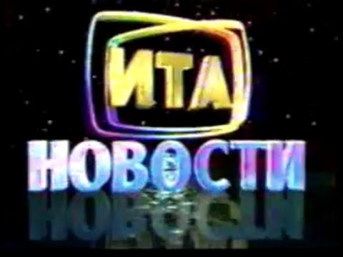 Новости(1 канал Останкино 1992 г,примерно октябрь.)