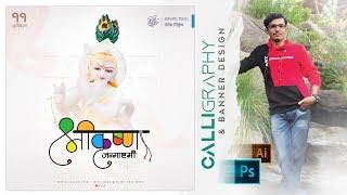 Shri Krishna Janmashtami Calligraphy & Banner Design in Illustrator & Photoshop | कृष्ण जन्माष्टमी