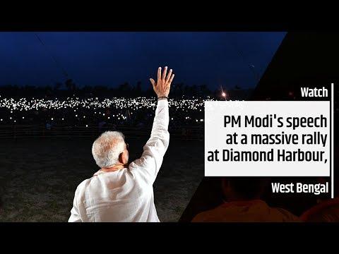 PM Modi addresses Public Meeting at Diamond Harbour, West Bengal