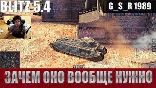 WoT Blitz - Три боя на Tog 2. Самый бесполезный прем - World of Tanks Blitz (WoTB)