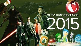 10 лучших фильмов 2015 года