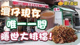 [窮L遊記‧灣仔區篇] #01 德如茶餐廳|灣仔現存唯一一間隱世大排檔!