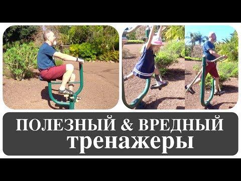 Посмотрите тренажер для лечения артроза и коксартроза! Какой велотренажер вреден?