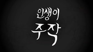 [철구광고] 인생이 주작 :: Chul Gu