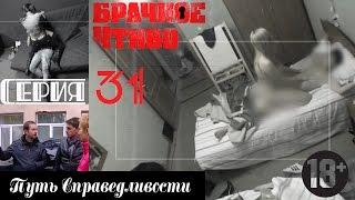31. Сумасшедший муж не простил измену (18+)