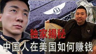 独家揭秘!中国人在美国应该如何赚大钱【MickeyworksTV】