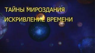 Тайны мироздания: Серия 1 - Искривление времени