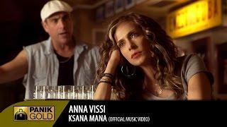 Άννα Βίσση - Ξανά Μανά / Anna Vissi - Ksana Mana | Official Music Video