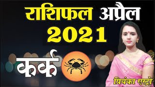 KARK Rashi - CANCER Predictions for APRIL - 2021 Rashifal | Monthly Horoscope | Priyanka Astro  YOGA WITH IRA TRIVEDI - YOGA FOR THE STRENGTH OF MIND | YOUTUBE.COM  EDUCRATSWEB