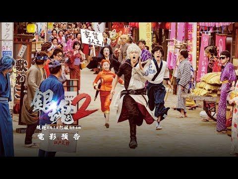 《銀魂2》日本網站票選冠軍 最期待上映的年度大作!