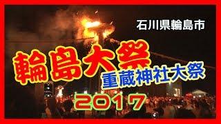 散策物語輪島大祭2017重蔵神社大祭~石川県輪島市~