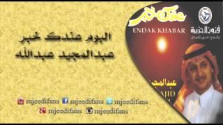 عبدالمجيد عبدالله ـ قرب الرحيل | البوم عندك خبر | البومات