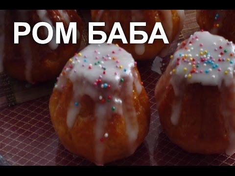 Как приготовить РОМ БАБУ. Рецепт.История.