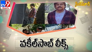 Pawan Kalyan Vakeel Saab Teaser Highlights Leaked ? - TV9