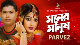 মনের মানুষ | Moner Manush | Parvez Bangla Song | Audio Album Jukebox | Modern Song 2021
