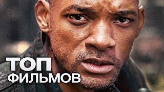 ТОП-20 ЛУЧШИХ ФИЛЬМОВ БОЕВИКОВ (2016-2017) - YouTube