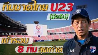 ข่าววันนี้ 15/01/2020 ทีมชาติไทย U23 เข้ารอบครั้งแรกในประวัติศาสตร์
