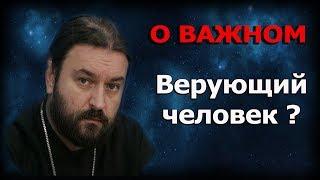 Верующий человек в глазах других?! Протоиерей Андрей Ткачёв