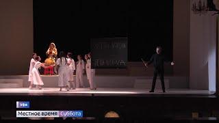 Накануне 8 марта в Башкирском театре оперы и балета состоялась мировая премьера оперы «Новая жизнь»